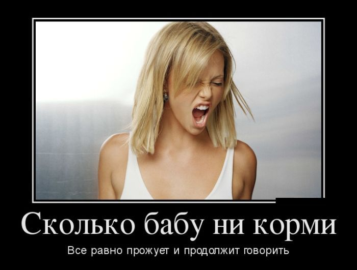 Демотиваторы смешные и прикольные про девушек в картинках