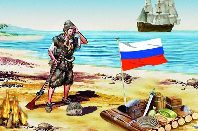 Хроники русского Робинзона