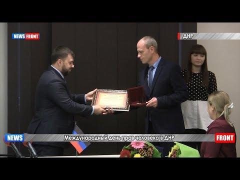 Глава ДНР наградил омбудсмена Республики и сотрудников ее аппарата за работу по защите прав человека