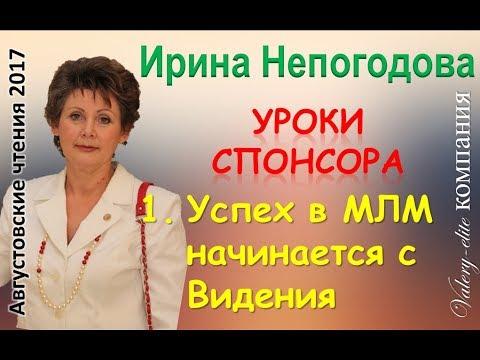 МЛМ начинается с Видения! Уроки спонсора с Ириной Непогодовой.