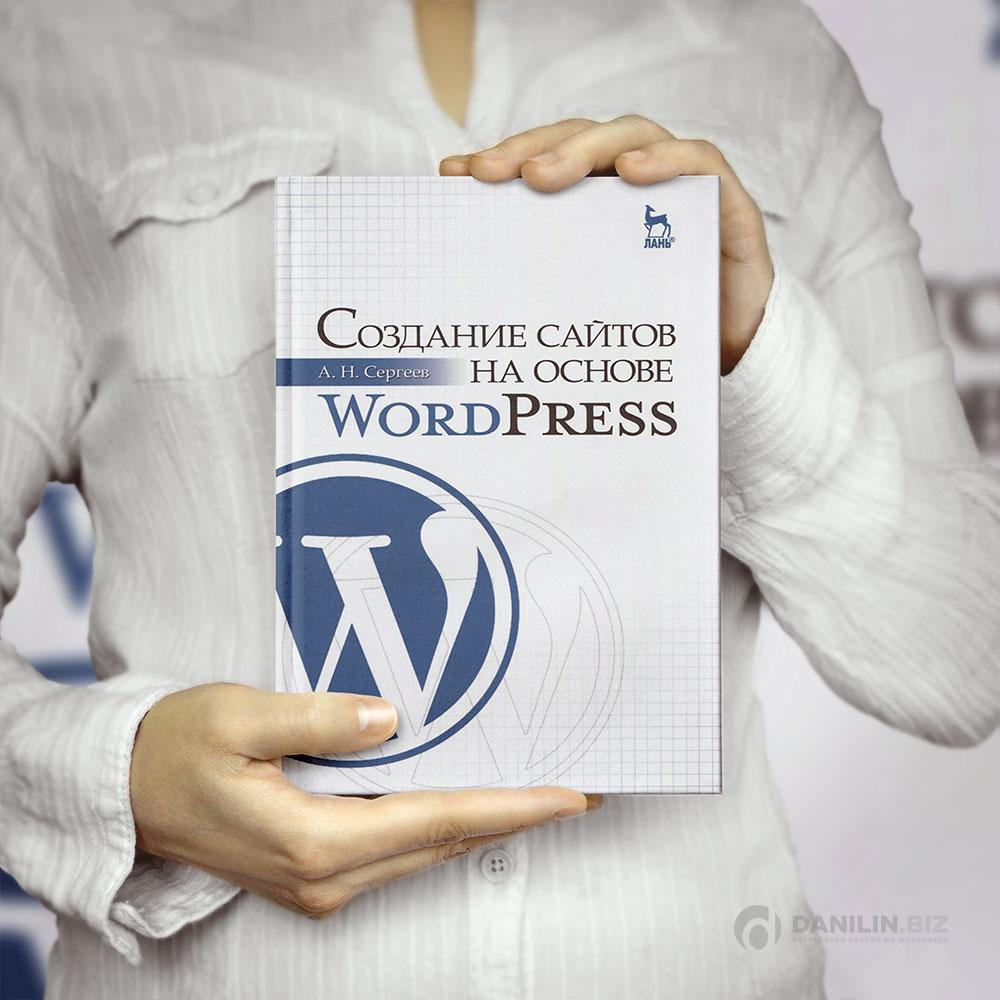 Книга по созданию сайта скачать бесплатно создание сайтов в ярославле рейтинг