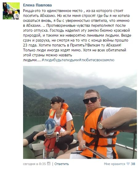 Супруга «Моторолы» огорчена поездкой в Абхазиию