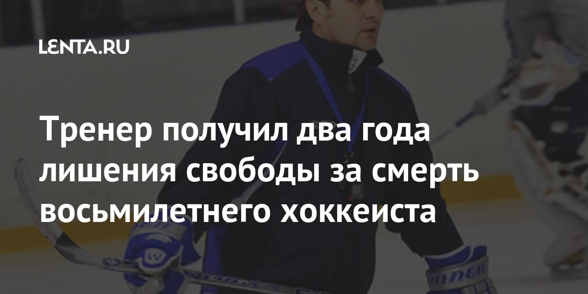 Тренер получил два года лишения свободы за смерть восьмилетнего хоккеиста Спорт