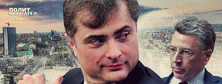 Сурков додавил Волкера: США пошли на уступки по Донбассу