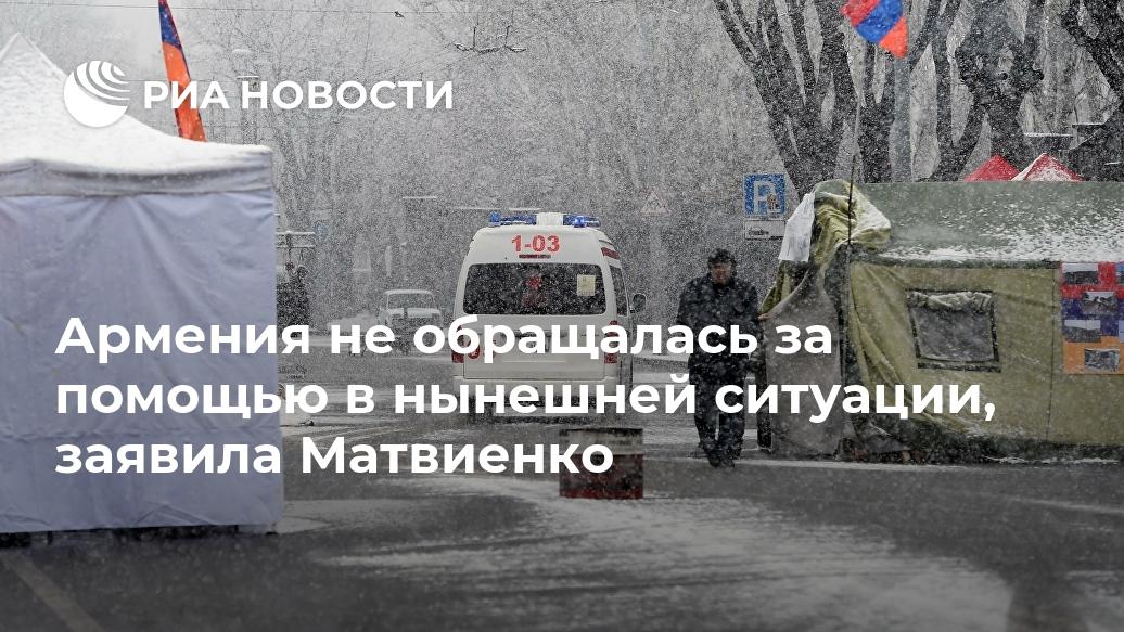 Армения не обращалась к России по нынешней ситуации, заявила Матвиенко Лента новостей