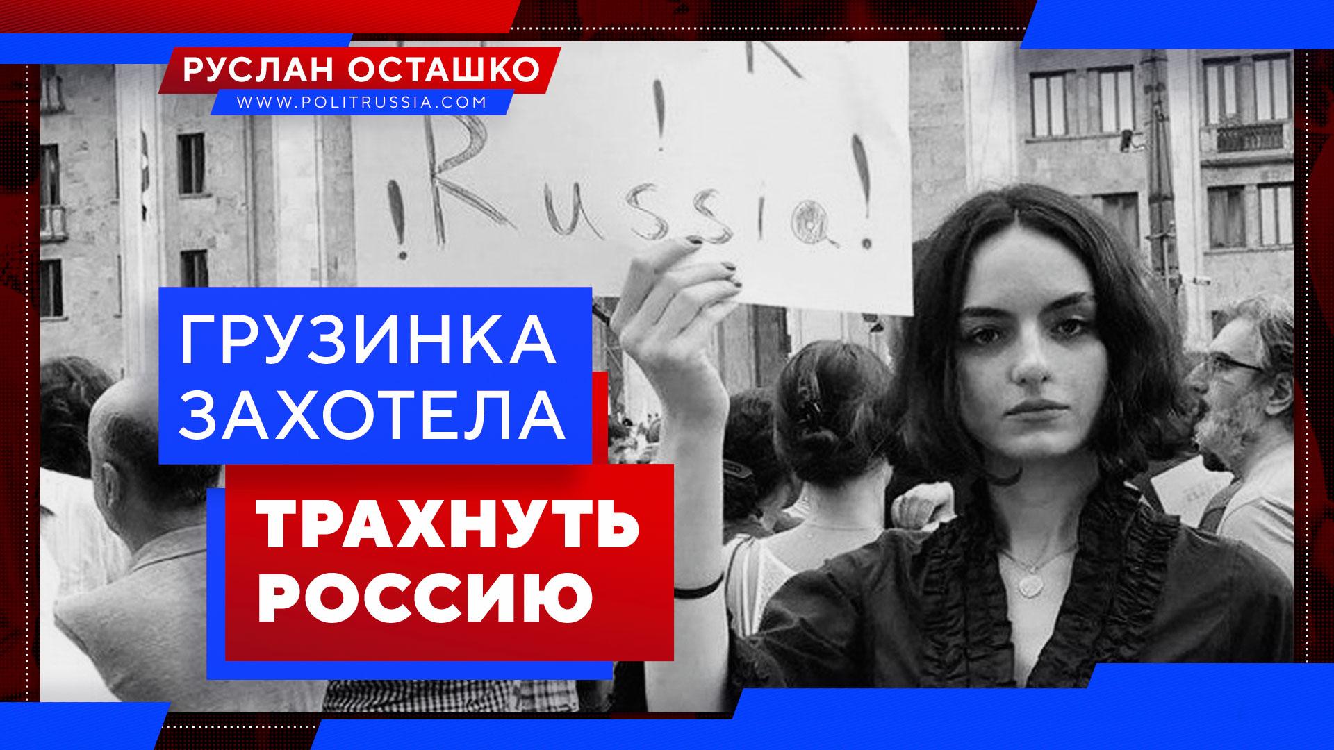 Грузинка захотела трахнуть Россию