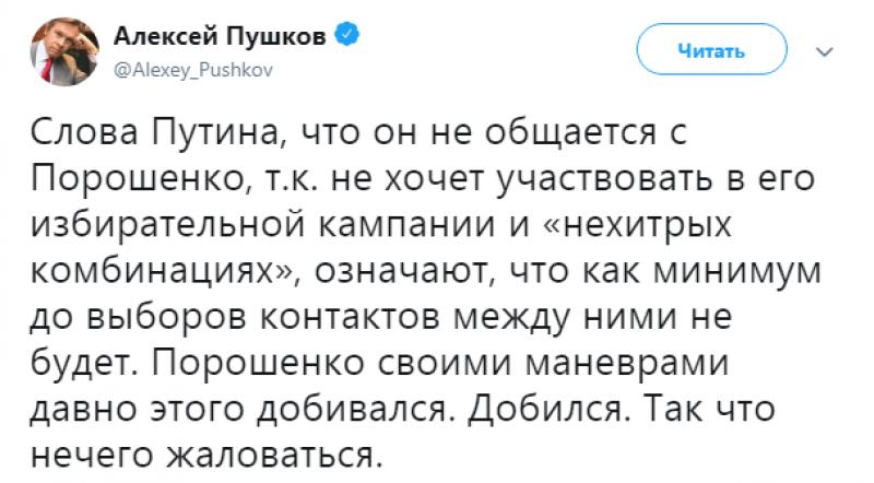 Отказ Путина общаться с Порошенко: Пушков объяснил, что это значит для Киева