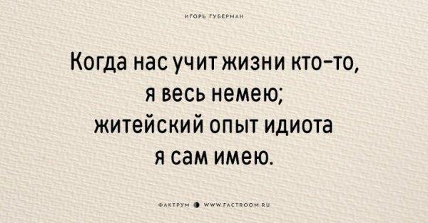 Игорь Губерман - ироничные стихи