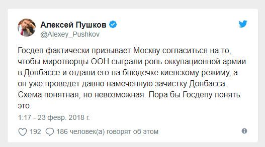 Пушков ответил на обращение США к России с просьбой дать согласие на миссию ООН в Донбассе