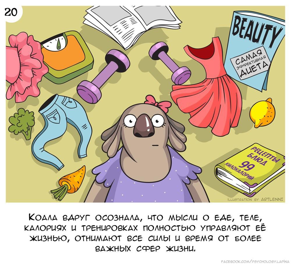 Психолог создала комикс о том, почему некоторым не нужно худеть