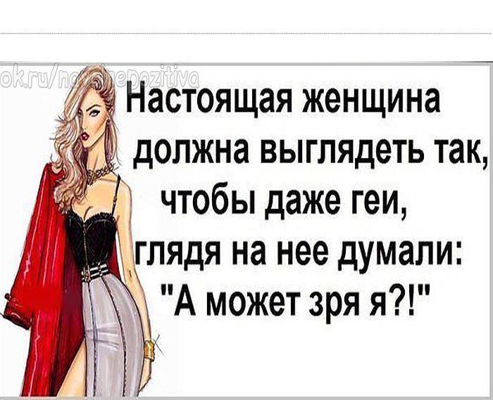 Статус в знакомствах женщине