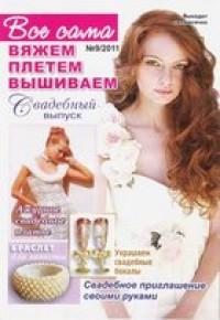 Все сама Вяжем, плетем, вышиваем №9, 2011. Свадебный выпуск