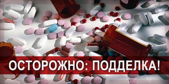 Как отличить поддельное лекарство?