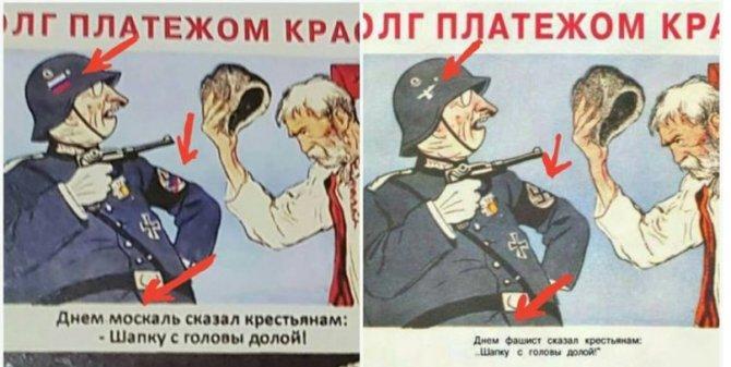 «Москали» вместо фашистов: в…