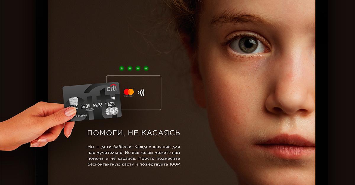 Бесконтактные плакаты собирают средства на помощь «детям-бабочкам»