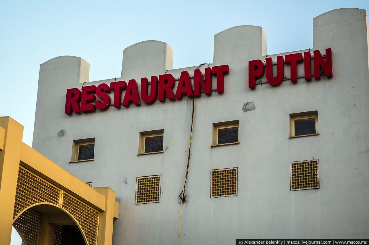 Провальный ужин в ресторане имени Путина
