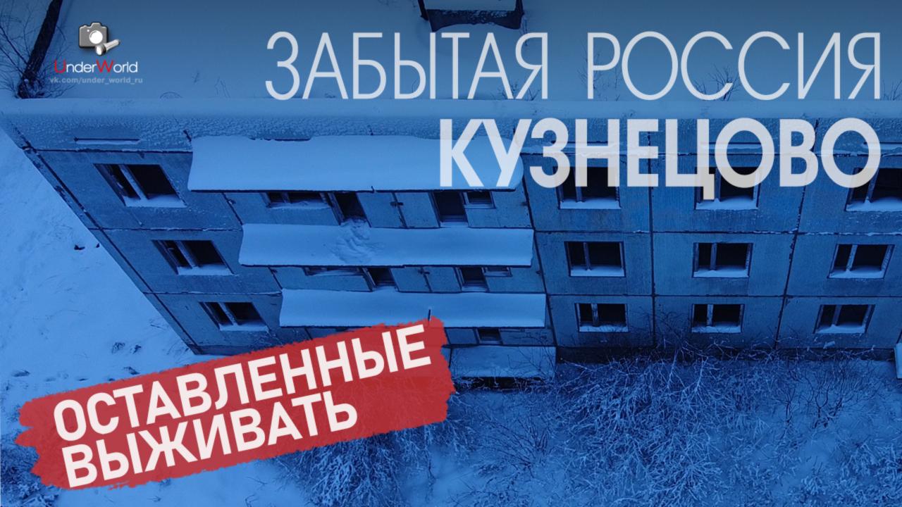 Путешествуем по глубинке России