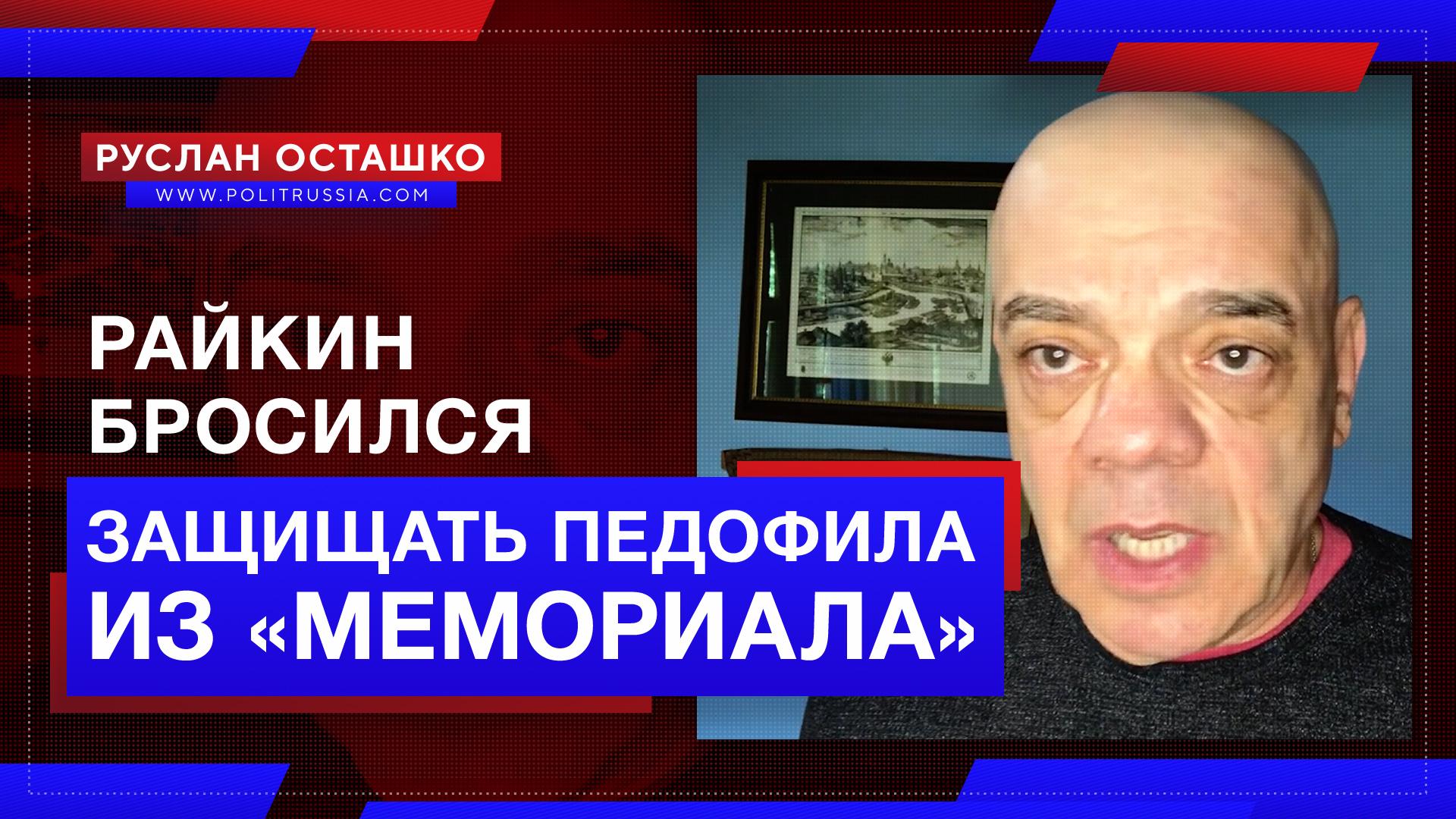 Либерал Райкин бросился защищать педофила из «Мемориала» колонна