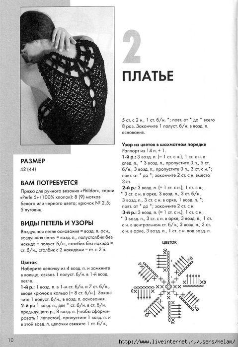 крючком описание и платье схемы чёрное