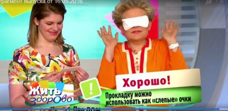 «А совет-то очень неплохой». Елена Малышева предложила клеить на лоб прокладки, чтобы лучше спать.