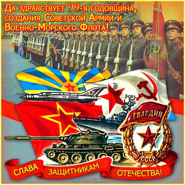с днем советской армии стихи и поздравления выхлопных газов
