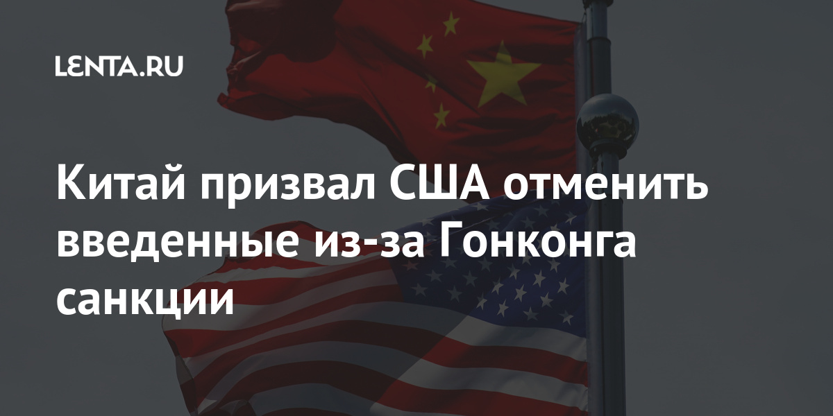 Китай призвал США отменить введенные из-за Гонконга санкции Мир
