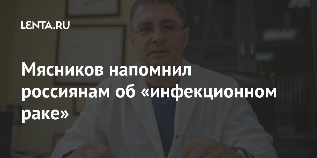 Мясников напомнил россиянам об «инфекционном раке» Россия