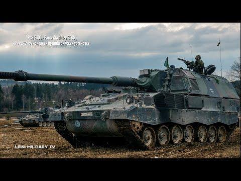 PzH 2000 (Panzerhaubitze) - одна из лучших САУ в Мире