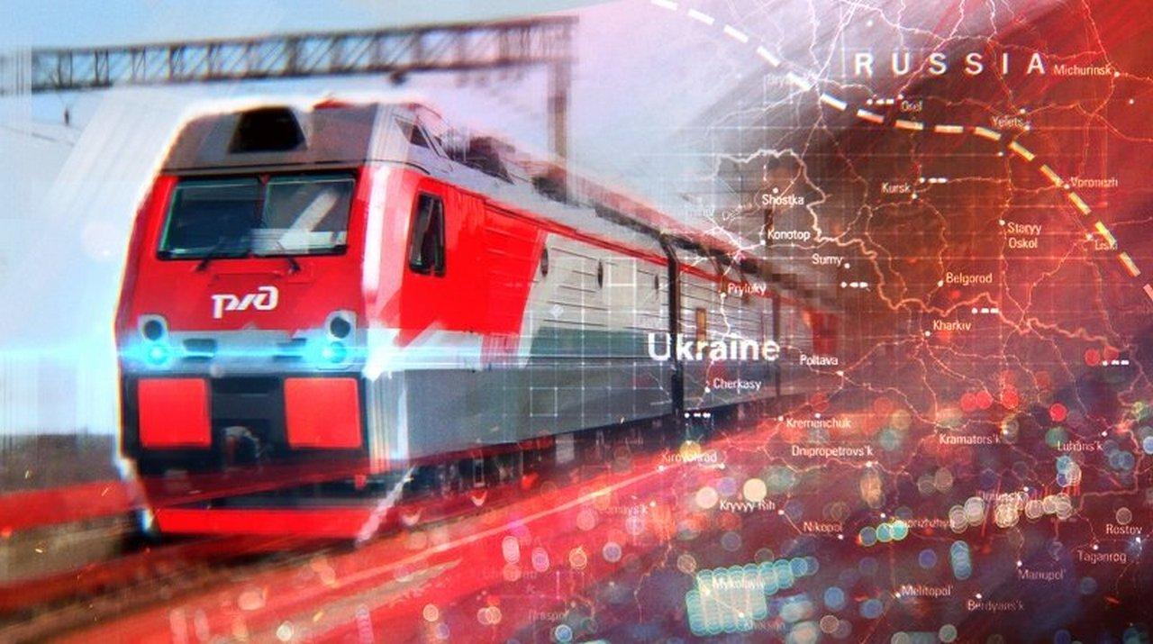 Идущие на дно приветствуют РЖД: о новом симптоме киевской дури