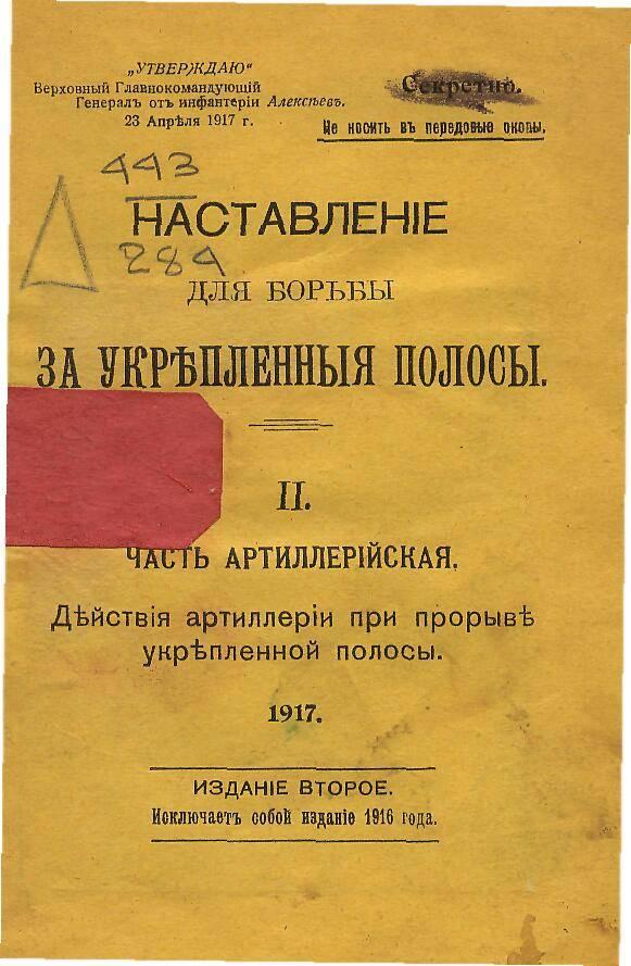 Аппетит войны. Расход артиллерийских боеприпасов русской армией в Первой мировой войне