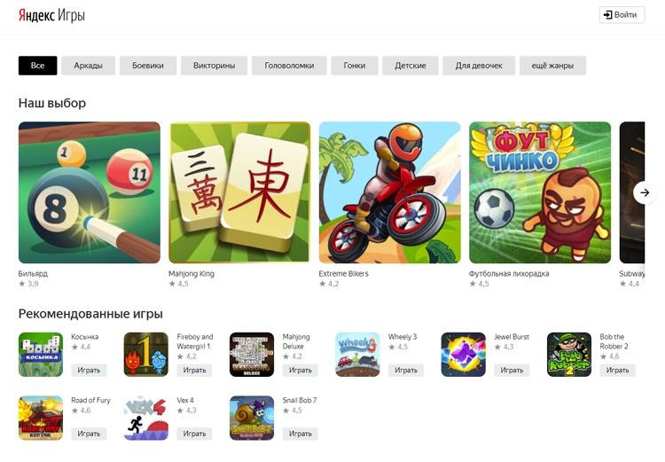 Платформа «Яндекс.Игры» стала доступна сторонним разработчикам Игры,разработка игр,Яндекс,Игры