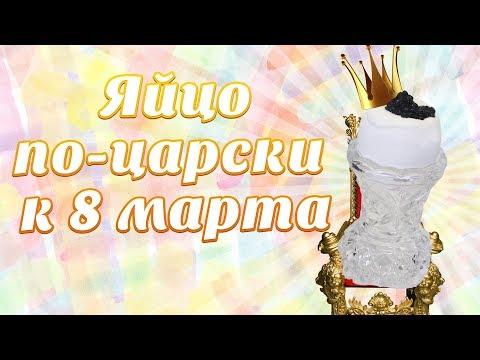 Яйцо по-царски  к 8 марта