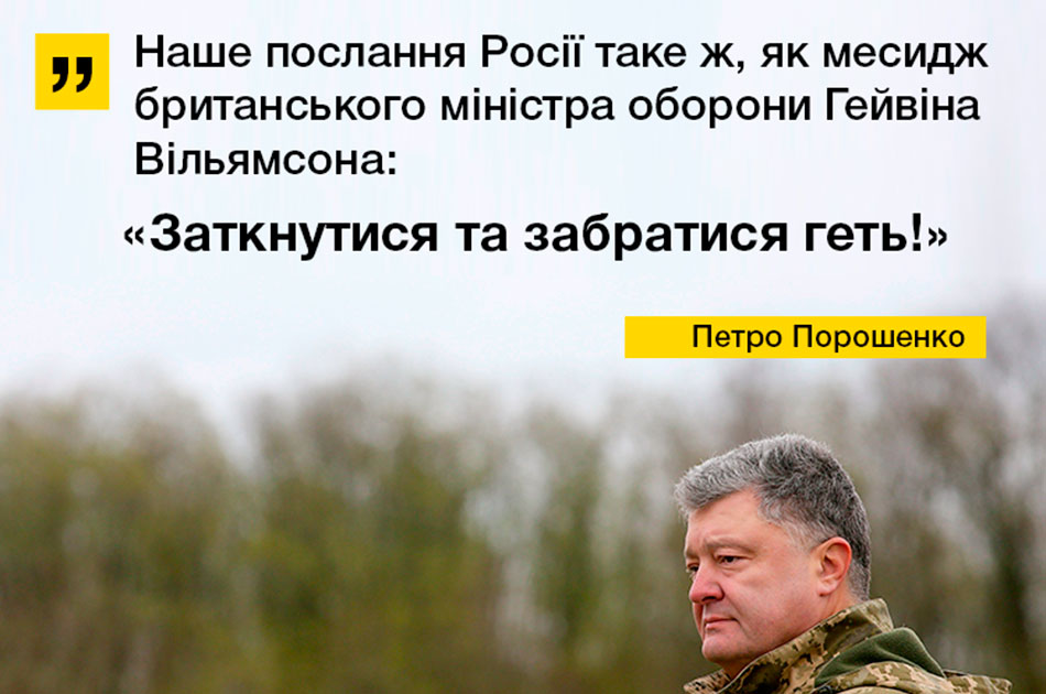 Бойцовый терьер Порошенко
