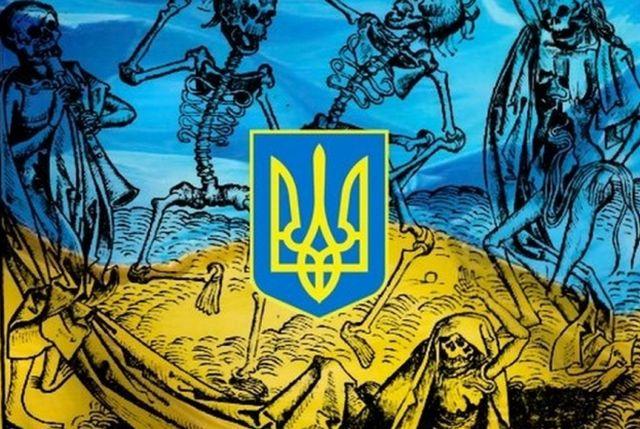 К четвёртой годовщине гибели украинского государства