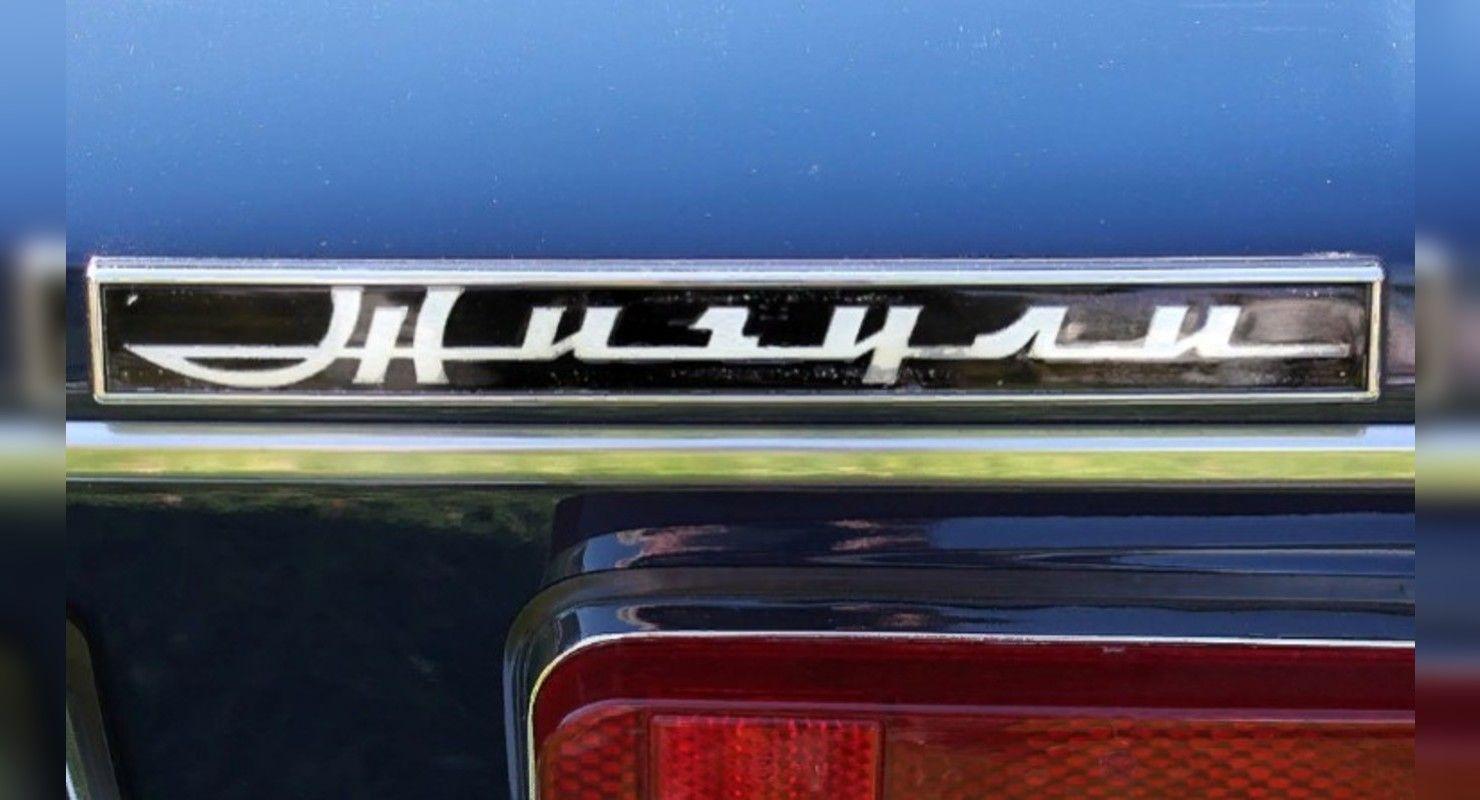 Предшественник «КАМА-1» из 80-х: Неизвестная модель «Жигулей» Автомобили
