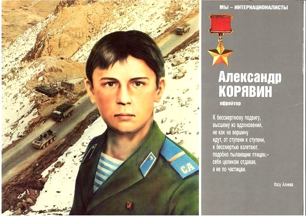 Тридцать лет подвигу гвардии ефрейтора Александра КОРЯВИНА