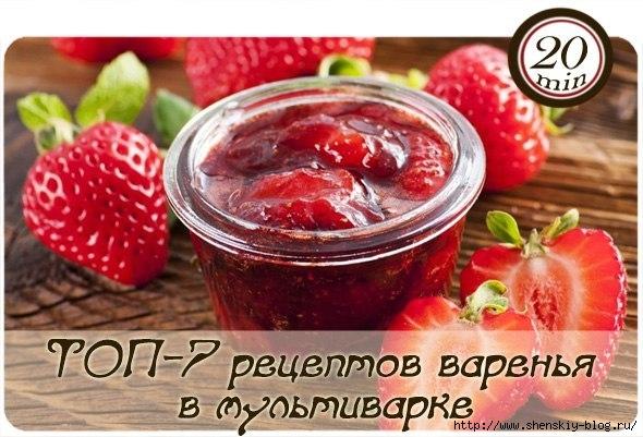 ТОП-7 рецептов варенья в мультиварке