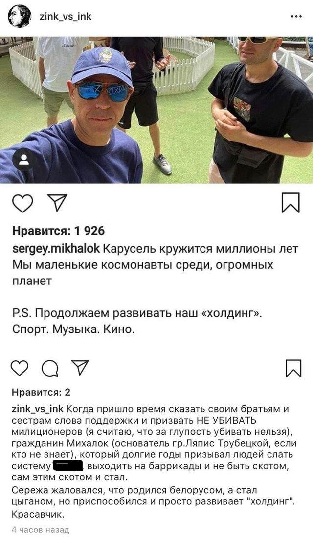 Казус Сергея Михалка — за что мы презираем минский «майдан» геополитика,украина