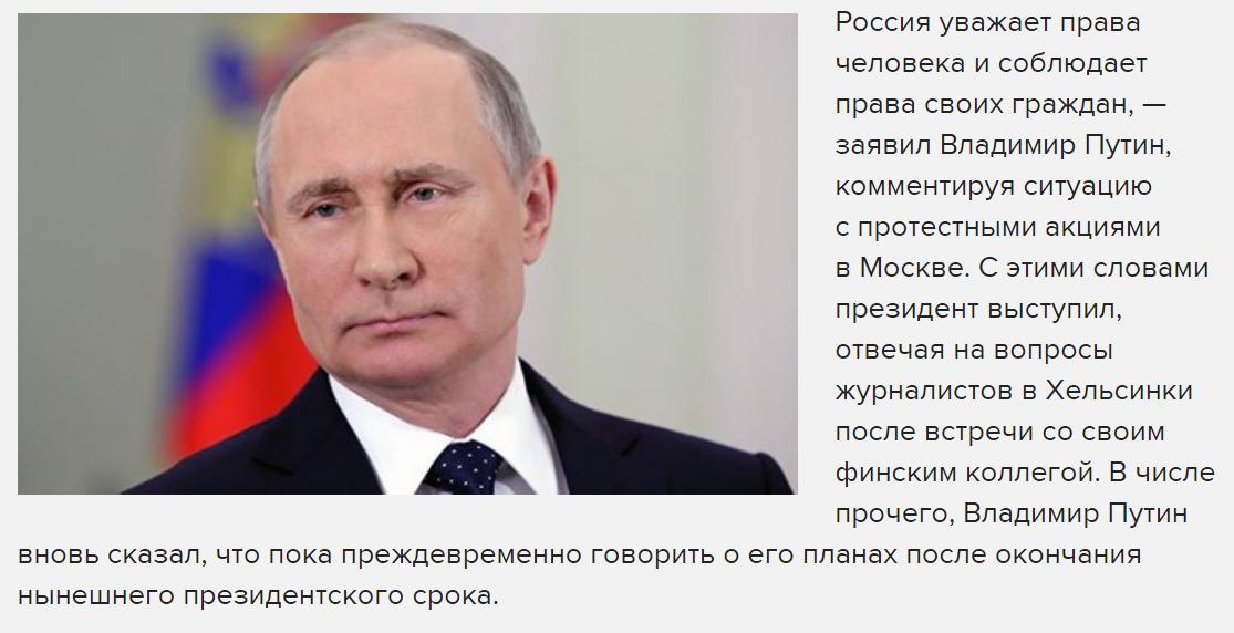 РФ уважает права человека и соблюдает права своих граждан, — заявил Путин, комментируя ситуацию с протестными акциями