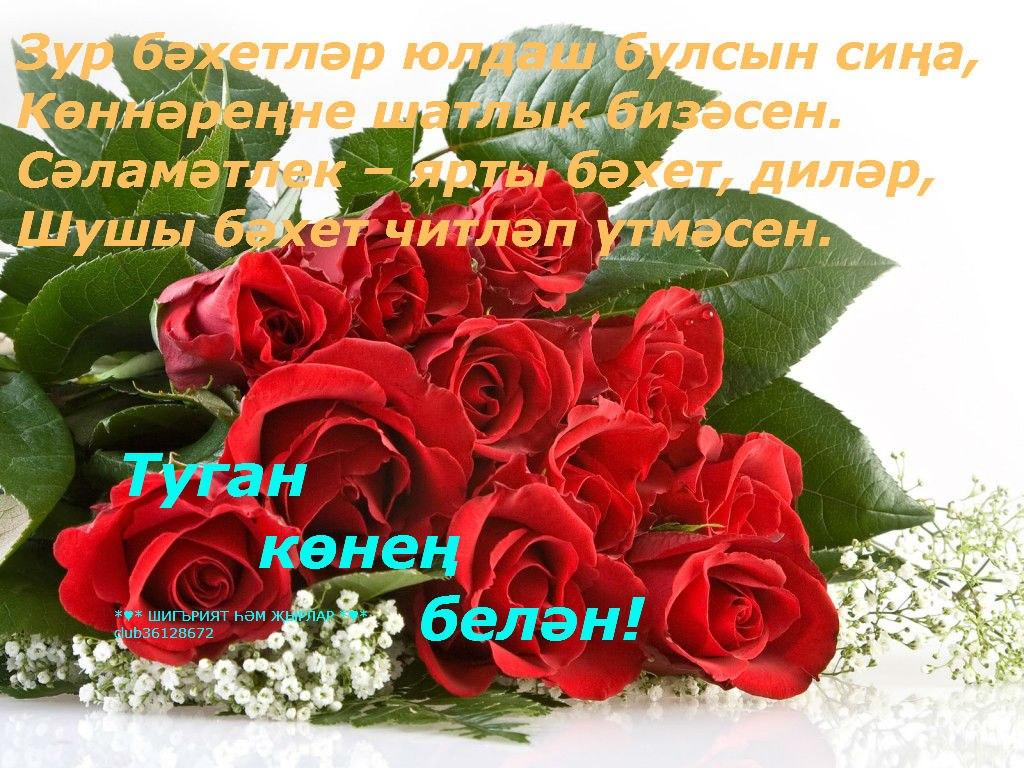 Татарские поздравительные открытки, сделать открытку