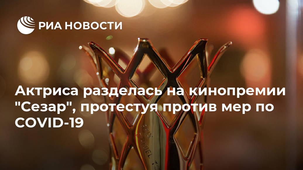 """Актриса разделась на кинопремии """"Сезар"""", протестуя против мер по COVID-19"""