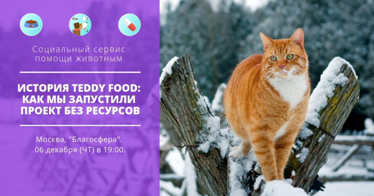 В Москве, 6 декабря команда проекта TEDDY FOOD расскажет как запустить