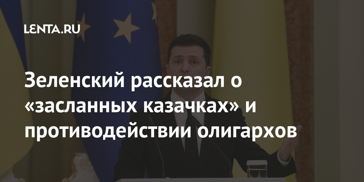 Зеленский рассказал о «засланных казачках» и противодействии олигархов Бывший СССР