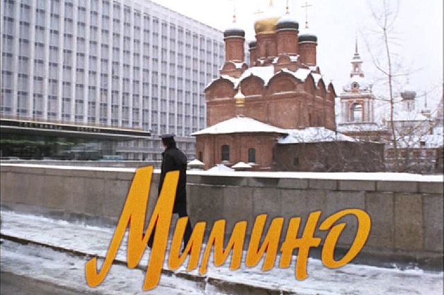 «Алё! Ларису Ивановну хочу!» Как Данелия «Россию» для истории сохранил