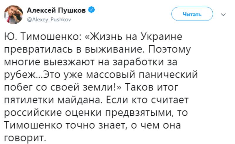 Пушков ответил Тимошенко на слова о выживающих украинцах: «Итог пятилетки Майдана»