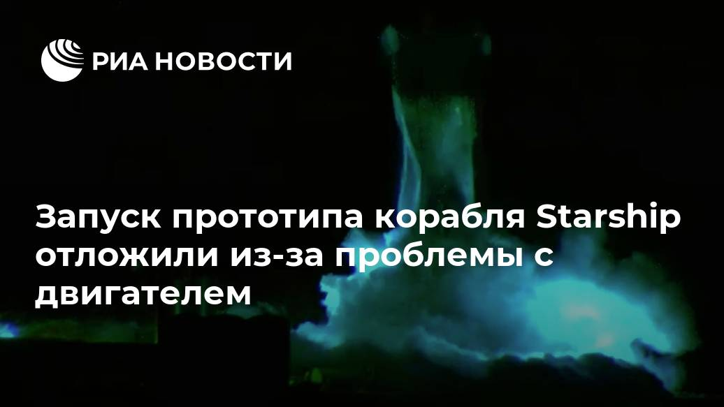 Запуск прототипа корабля Starship отложили из-за проблемы с двигателем Лента новостей
