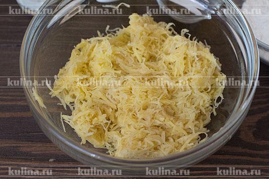 Картофель очистить, промыть, обсушить и натереть на мелкой терке, лишнюю жидкость отжать и положить в миску.