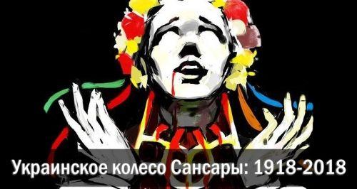 Украинское колесо Сансары: 1918–2018