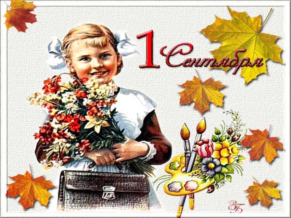 Фото 1 сентября день знаний прикольные открытки