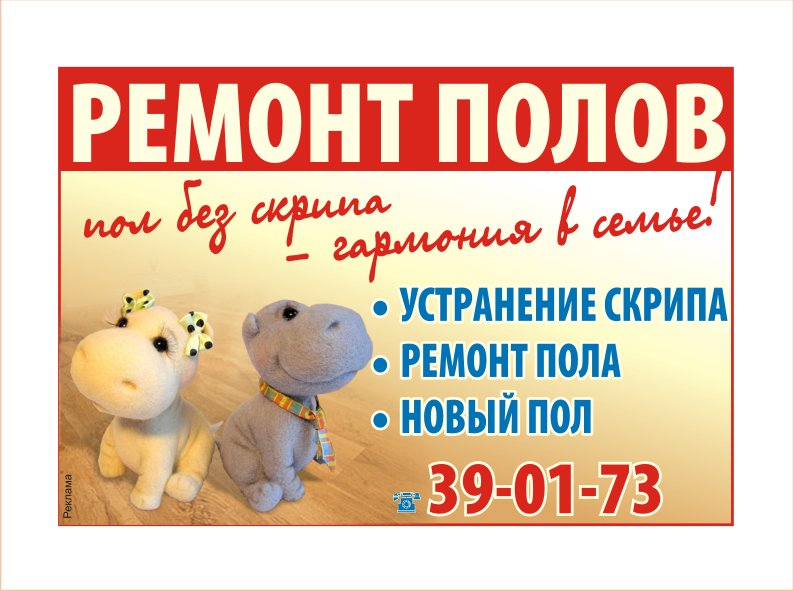 Устранение скрипа,новый регулируемый пол,настил напольных покрытий.г.Барнаул. e-mail;potemkin222@mail.ru ; тел-89520090173